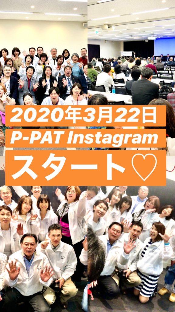 P-PAT公式インスタグラムスタート